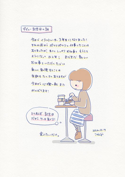 絵日記-日常-デビュー記念日の話 イラスト