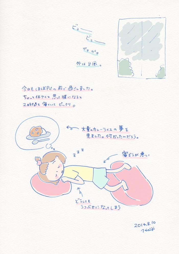 絵日記-日常-昼寝 イラスト