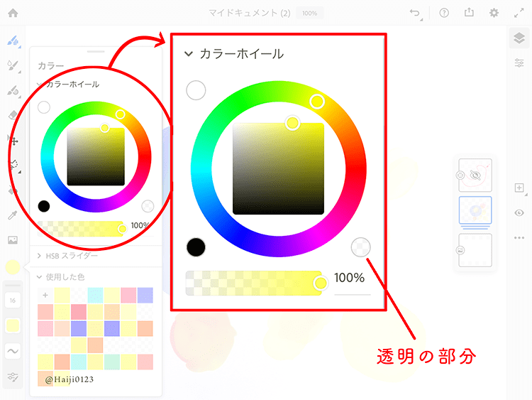 AdobeFresco-Haiji-Illustration08