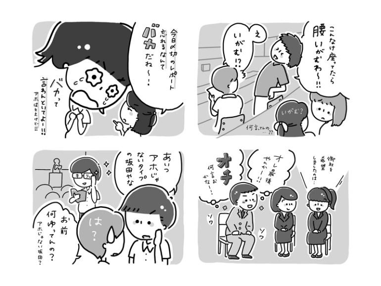 ギャラリー-クライアントワーク-隠れ大阪人の見つけ方 イラスト