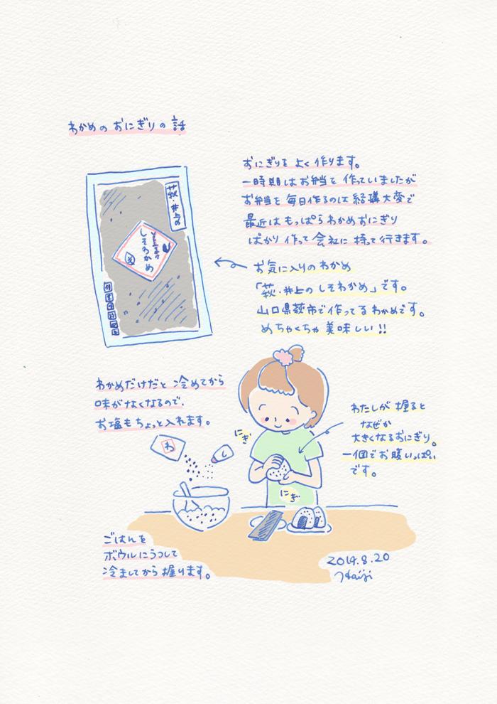 絵日記-日常-わかめおにぎり イラスト