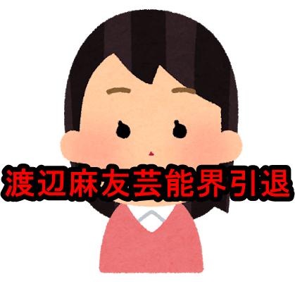 ノースキャンダルを貫いた元AKB渡辺麻友芸能界引退