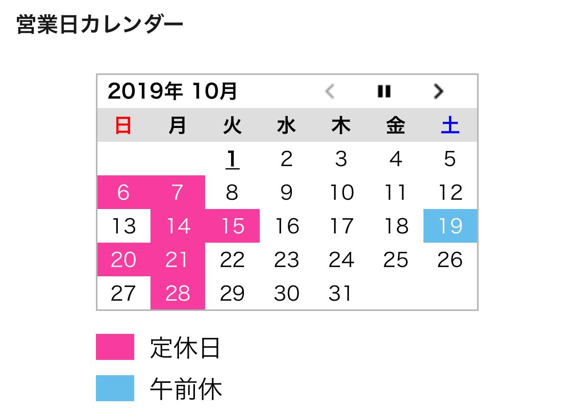 2019.10月の定休日