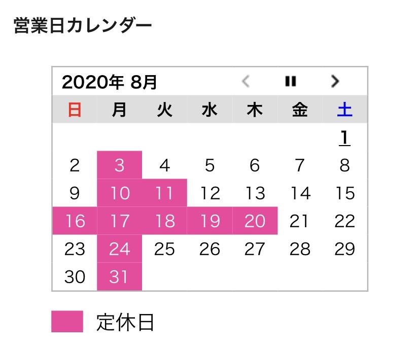 2020年 8月の定休日【新型コロナ対応あり】