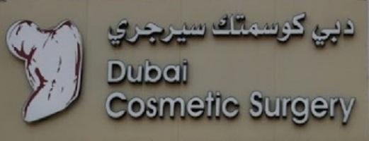 عيادة دبي كوسمتك سيرجري لزراعة الشعر في دبي