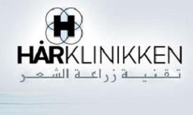 عيادة Haarklinikken لزراعة الشعر في دبي