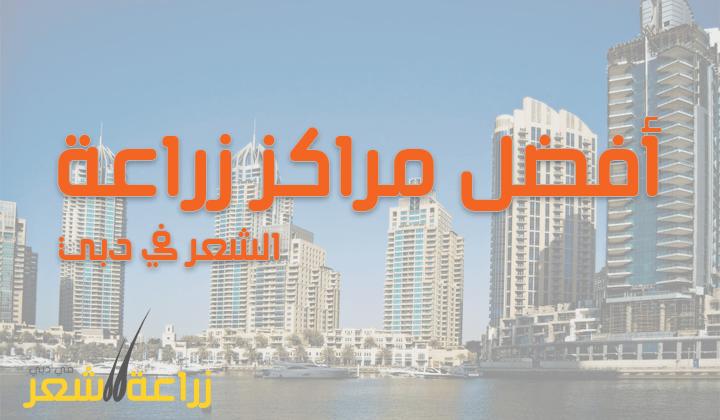 أفضل مراكز زراعة الشعر في دبي