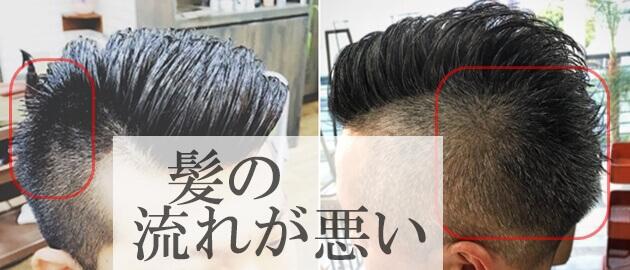 髪の流れが悪い