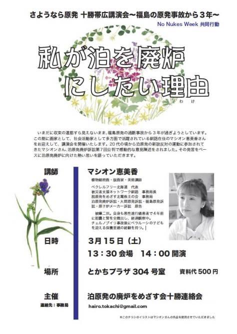 20140315-masion-tirashi-web