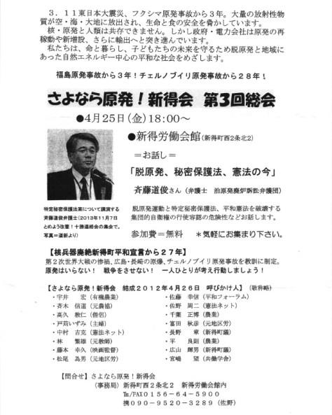 shintoku20140425-tirashi