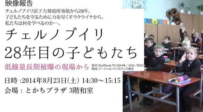 映像報告「チェルノブイリ・28年目の子どもたち」上映会