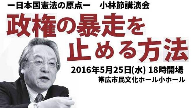 「政権の暴走を止める方法」小林節講演会 5月25日(水)18時開場
