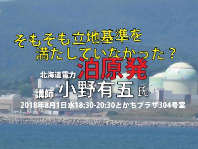 小野有五氏講演「そもそも立地基準を満たしていなかった?北海道電力泊原発」