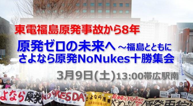 さよなら原発NoNukes十勝集会3・09