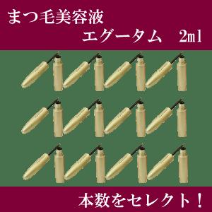 egutam012