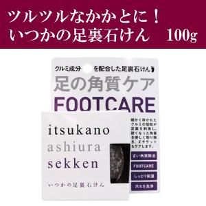 itsukaashiura(Sale)