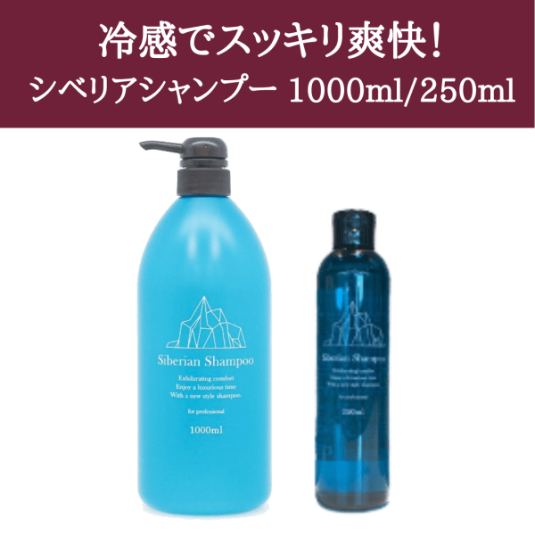 siberian_shampoo(sale)(23)