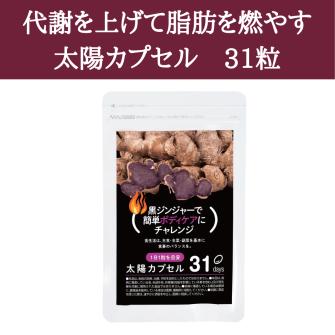 taiyo_capsule(sale)(23)