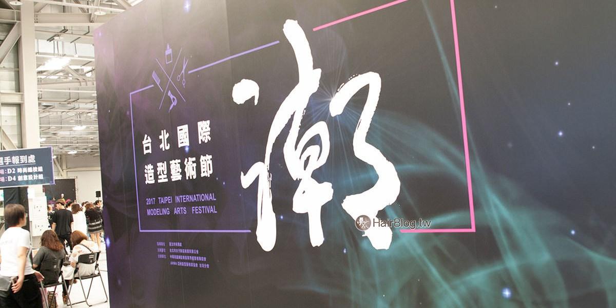 2017台北國際造型藝術節「新潮X浪返」選手競賽實錄