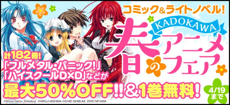 春アニメ『フルメタルパニック』