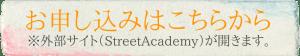 banner_お申込_H800W150