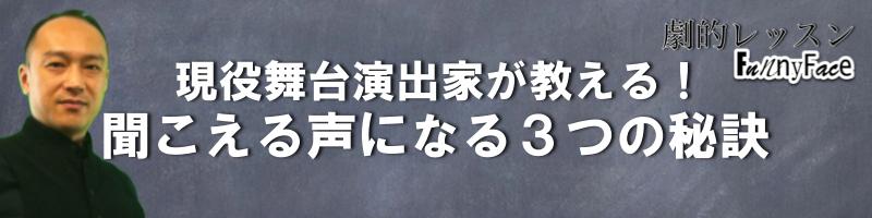 banner_kikoerukoe_01_W800H200