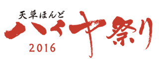 第51回 天草ほんどハイヤ祭り 2016 Logo