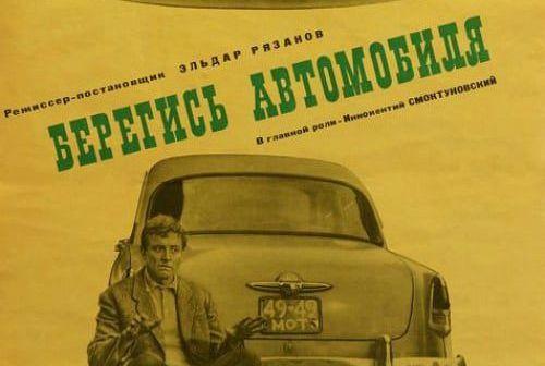 Attention Automobile, fantaisie motorisée