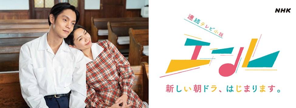 窪田正孝主演の朝ドラ『エール』とは?