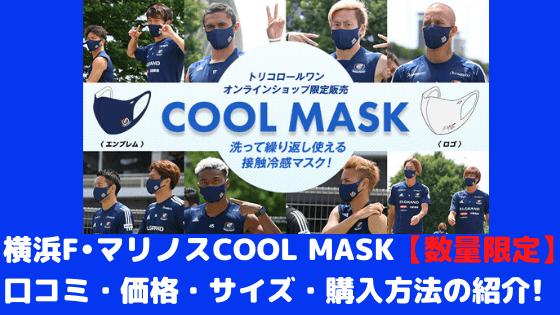 横浜F•マリノスCOOL MASK【数量限定】口コミ・価格・サイズ・購入方法の紹介!