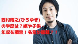 西村博之(ひろゆき)の学歴は?嫁や子供・年収を調査!名言が話題?!