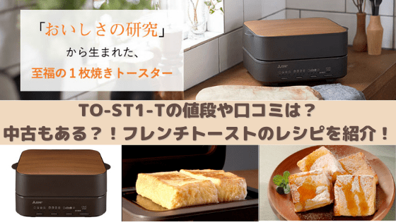 TO-ST1-Tの値段や口コミは?中古もある?!フレンチトーストのレシピを紹介!