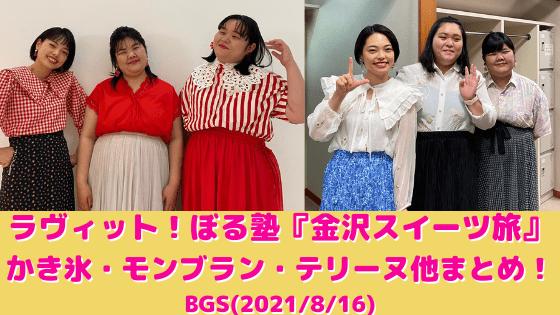 ラヴィット!ぼる塾『金沢スイーツ旅』かき氷・モンブラン・テリーヌ他まとめ!BGS(2021816)