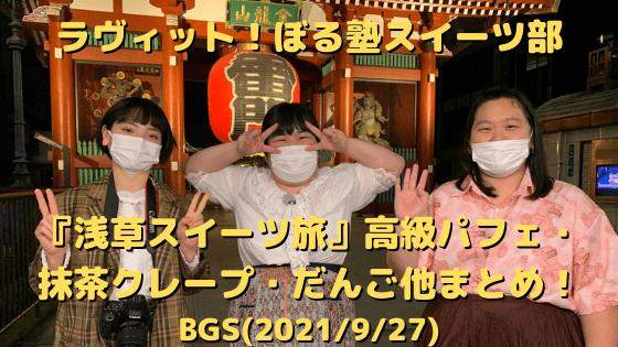 ラヴィット!ぼる塾『浅草スイーツ旅』高級パフェ・抹茶クレープ・だんご他まとめ!BGS(2021/9/27)