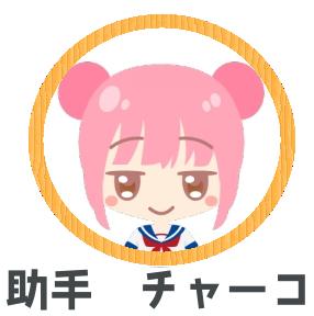 charkojoshu_ayasii_maru