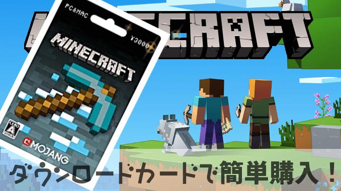 Minecraft 体験版 (無料版) をパソコンにインストー …