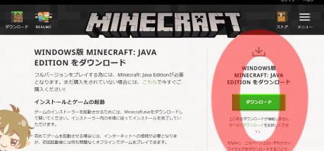 Minecraftダウンロード方法