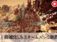 廃墟化したスチームパンク世界【マイクラ】