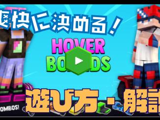 好きなホバーボードで爽快に遊ぼう!!『Hoverboard(ホバーボーズ)』【マーケットプレイス】解説・使い方まとめwindows10・スマホ・Switch(統合版)