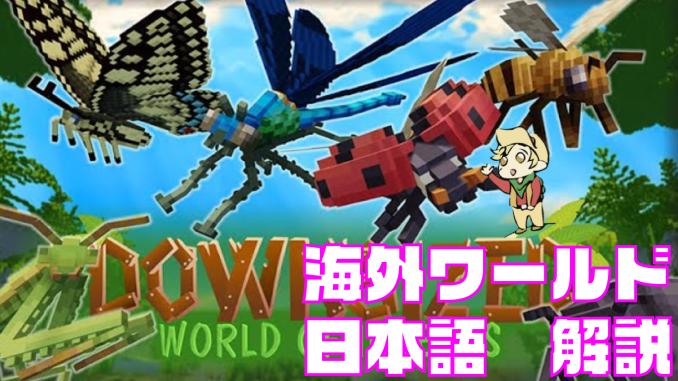 【海外ワールド日本語解説】昆虫とサバイバル生活!?『World of insects』【マーケットプレイス】windows10・スマホPE・Switch(統合版)