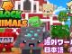 【海外ワールド日本語解説】可愛すぎる!ブロック達と暮らそう!『Blockanimals』【マイクラ・マーケットプレイス】Minecraft・Switch(統合版)