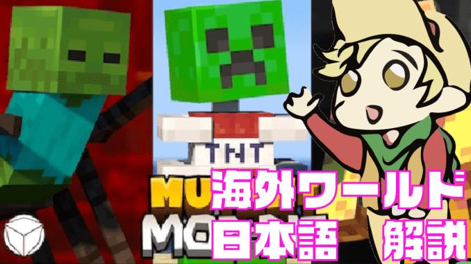 【海外ワールド日本語解説】ボス増量!ミュータントモブと戦おう!『MUTANT MOB PIT』【マイクラ・マーケットプレイス】Minecraft・Switch(統合版)