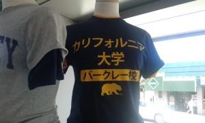 カリフォルニア大学バークレー校Tシャツ【日本人/留学/観光/キャンパス】