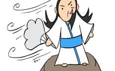 孔明南東の風