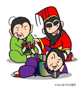 三人(魏 呉 蜀)