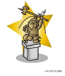 呂布 英雄石像