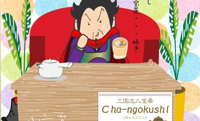 ハッポウ茶