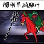 関羽 4コマアイキャッチ