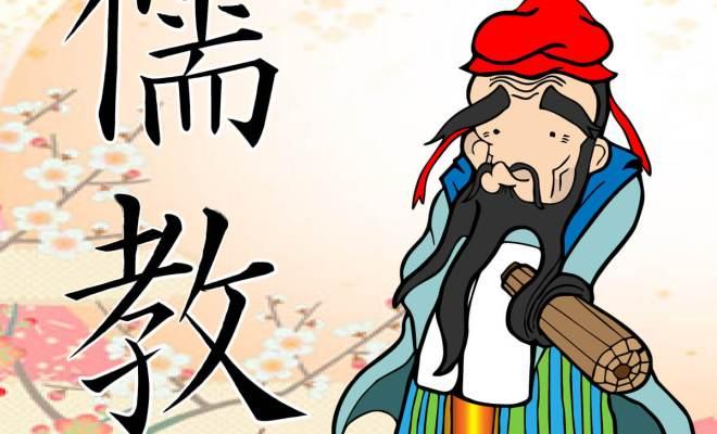 孔子と儒教