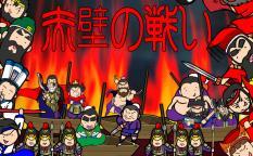 呉蜀赤壁の戦い